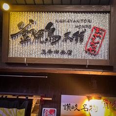 釜焼鳥本舗 おやひなや 三条中央店の外観3