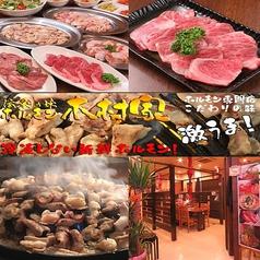 ホルモン家本舗 稲荷小路店のおすすめ料理1