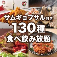 ミートギャング 名古屋駅前店のコース写真