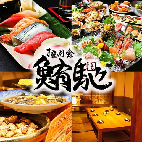 海鮮寿司居酒屋 握り舎 鮪馳(いち) 今池