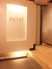 French Restaurant eclatの写真