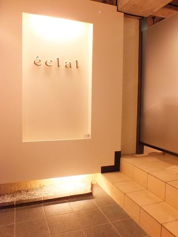 French Restaurant eclat