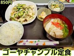 琉球食堂ちばり屋