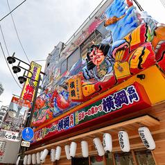 日本一の串かつ 横綱 本店の雰囲気1