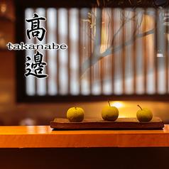 料理屋 takanabeイメージ