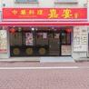 中華料理 嘉宴 糀谷店のおすすめポイント1