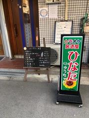 カラオケ居酒屋ひなた...のサムネイル画像