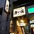 旨い屋 新宿西口大ガード店の写真