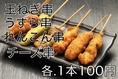 1本100円とリーズナブルなお値段で人気な串カツ!