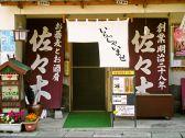 佐々木そば店の詳細