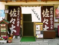 佐々木そば店の写真