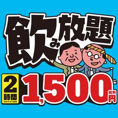 魚民 大阪梅田茶屋町口駅前店のコース写真