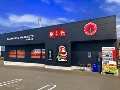 元祖 辛麺屋 桝元 都北店の写真