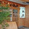 つきぢ神楽寿司 本店のおすすめポイント2