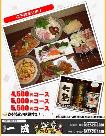 ≪宴会にオススメ≫120分飲み放題付き☆一成コース【5000円】