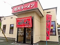 旭川ラーメン北見1号店の写真
