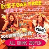 駄菓子BAR FREE 京都 三条木屋町店 京都のグルメ
