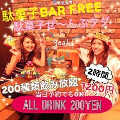 駄菓子BAR FREE 京都 三条木屋町店の写真