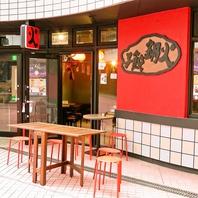 ≪2019年5月NEW OPEN≫東京横丁 六本木テラス 火鍋餃子