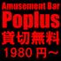 Amusement Bar Poplus ポップラスのロゴ
