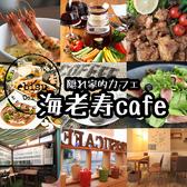 エビス カフェ 海老寿cafeの詳細