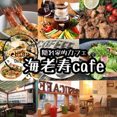 エビス カフェ 海老寿cafeの写真