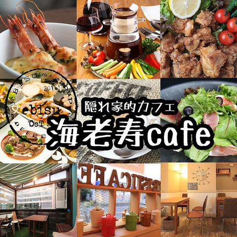 海老寿cafe (エビス カフェ)