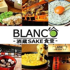 BLANC'O-酒蔵SAKE食堂の写真