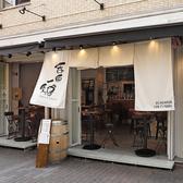 呑衆ノ鶏 蒲田店の雰囲気2
