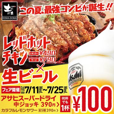 土間土間 武蔵溝の口店のおすすめ料理1