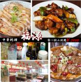 中華料理 福源の詳細