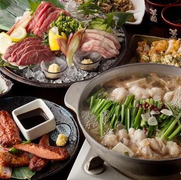 芋蔵 豊橋店のおすすめ料理1