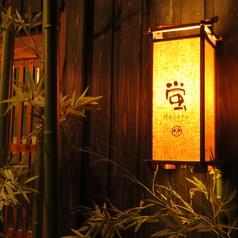 蛍 ほたる 本店 松山の写真