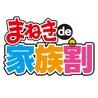 カラオケ本舗 まねきねこ 札幌琴似店のおすすめポイント1
