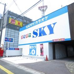 HAPPY カラオケ SKY スカイ 姫路店の外観1
