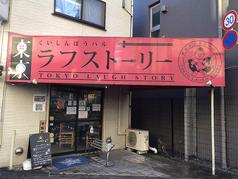 東京ラフストーリーの写真
