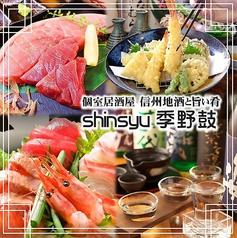 信州地酒と旨い肴shinsyu 季野鼓の写真