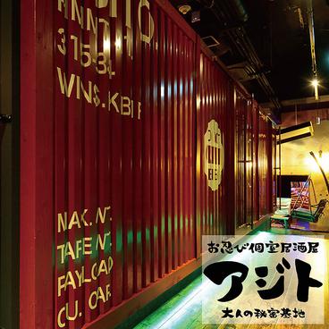 お忍び個室ダイニング アジト 浜松駅前店の雰囲気1