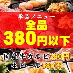 ぷくぷく 石山駅前店の写真