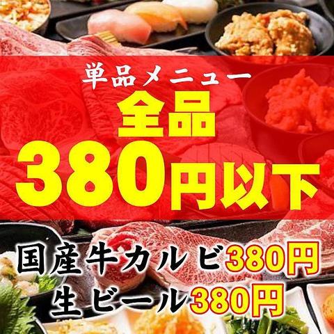 焼肉・しゃぶしゃぶ食べ放題 ぷくぷく 石山駅前店