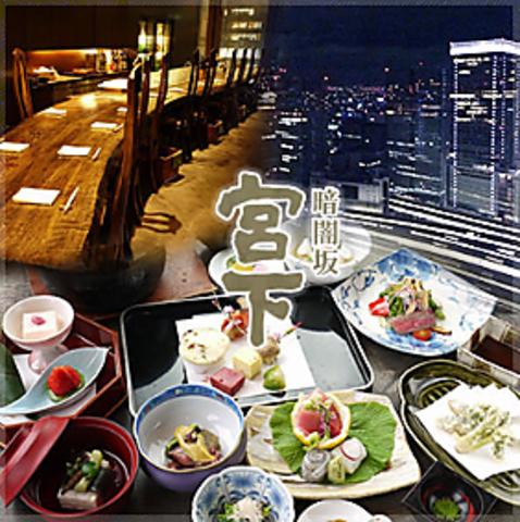 [丸ビル36F] 東京を一望の夜景を眺めながら、端正な和の風情あふれる店内でお食事を…