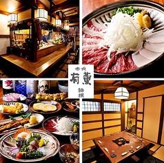 九州郷土料理 赤坂有薫 あかさかゆうくんの写真