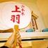 京バー上羽のロゴ