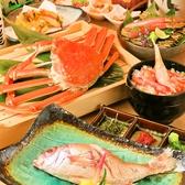 蟹びすとろ ますよねのおすすめ料理3