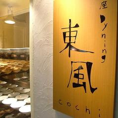 居酒屋 Dyning 東風の特集写真