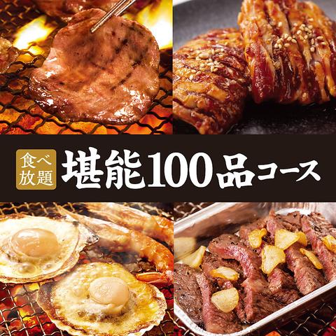 【堪能100品コース】90分食べ放題☆4818円(税込)