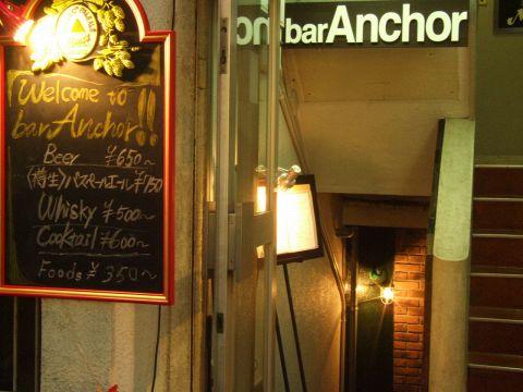 お客様が碇のように、落ち着いて座ってお酒を楽しめる場所でありたい【Bar Anchor】