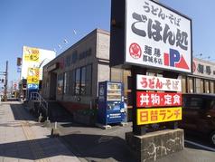 麺勝 都城本店の写真