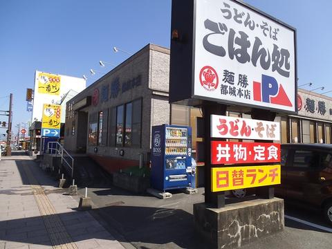 麺勝 都城本店