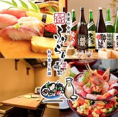 江戸前寿司 三代目ふらり寿司 春日井店の写真